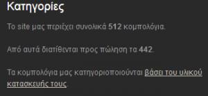 kompoloi site screenshot