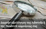 Δωρεάν Αξιολόγηση Καμπάνιας Adwords/Facebook