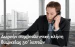 Δωρεάν Συμβουλευτική Κλήση 30'