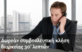 free 30 min call